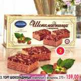 Торт Шоколадница, вафельный с фундуком