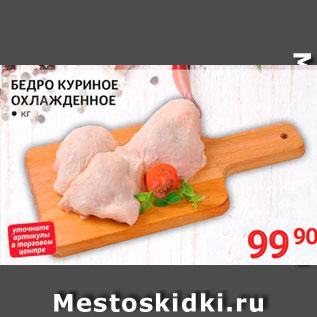 Акция - Бедро куриное