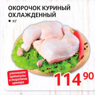 Акция - Окорочок куриный