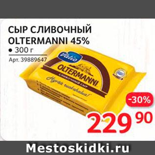 Акция - Сыр сливочный Oltermanni 45%