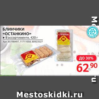 Акция - Блинчики Останкино
