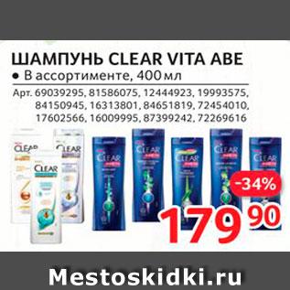 Акция - Шампунь Clear