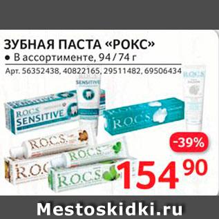 Акция - Зубная паста Рокс