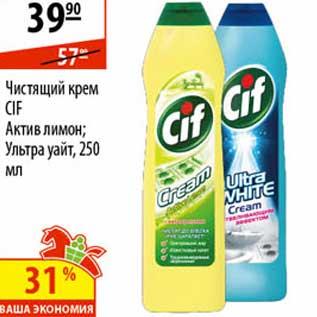 Акция - Чистящий крем Cif