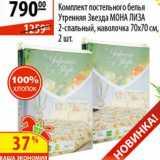 Магазин:Карусель,Скидка:Комплект постельного белья Утренняя звезда Мона Лиза