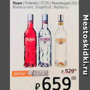 Акция - Водка Finlandia 37,5%