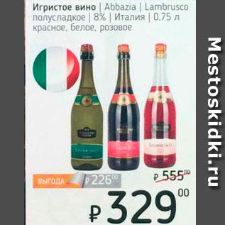Акция - Игристое Вино Abbazia