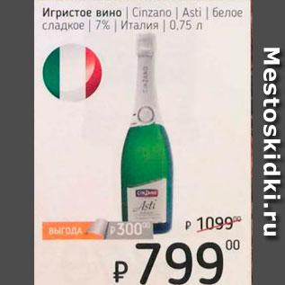 Акция - Игристое вино Cinzano