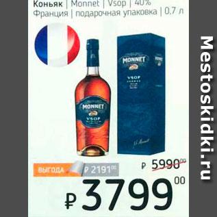 Акция - Коньяк Monnet Vsop