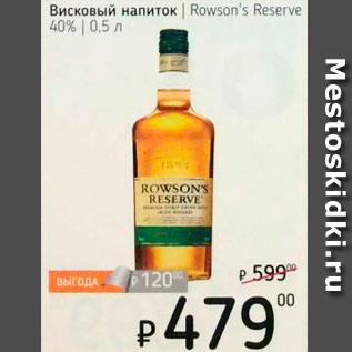 Акция - Висковый напиток Rowson