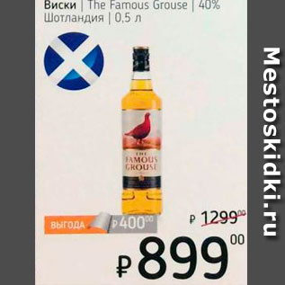 Акция - Виски The Famous Grouse