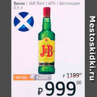 Акция - Виски J&B Rase