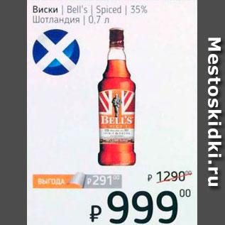 Акция - Виски Bell
