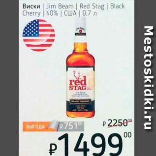 Акция - Виски Lim Beam