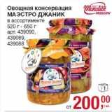 Овощная консервация МАЭСТРО ДЖАНИК