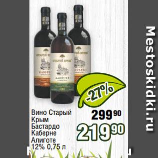 Вино Старый Крым Купить Путевку