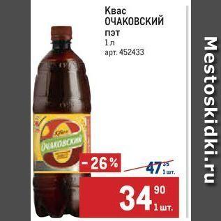 Акция - Квас ОЧАКОВСКИЙ