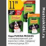 Магазин:Карусель,Скидка:Kopm PURINA FRISKIES