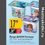 Магазин:Карусель,Скидка:Йогурт ДАНОН
