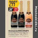 Магазин:Карусель,Скидка:Шампанское МАССАНДРА