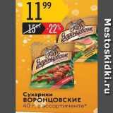 Магазин:Карусель,Скидка:Сухарики ВОРОНЦОВСКИЕ