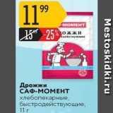 Магазин:Карусель,Скидка:Дрожжи САФ-МОМЕНТ