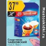 Магазин:Карусель,Скидка:Сахар-песок ЧАЙКОФСКИЙ
