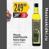 Карусель Акции - Масло FONTOLIVA Extra virgin