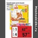 Магазин:Метро,Скидка:Сухой корм для кошек FRISKIES