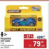 Магазин:Метро,Скидка:МАШИНКА HOT CARS