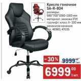 Магазин:Метро,Скидка:Кресло гоночное SA-R-804