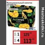 Метро Акции - Функциональный напиток АКТИМЕЛЬ