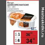 Метро Акции - Йогурт ДАНИССИМО ФАНТАЗИЯ