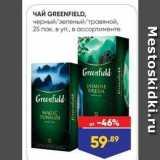 Магазин:Лента супермаркет,Скидка:Чай GREENFIELD