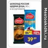 Магазин:Лента супермаркет,Скидка:ШОКОЛАД РОССИЯ ЩЕДРАЯ ДУША,