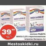 Огни столицы Акции - Молоко Радуга Вкуса 3,2%