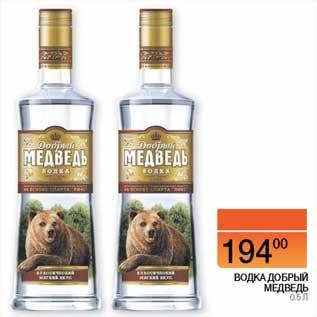 Водка Добрый Медведь Почтой