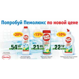 Акция - Чистящий крем/Чистящий порошок/Средство для мытья посуды Пемолюкс