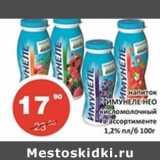 Огни столицы Акции - Напиток Имунеле Нео кисломолочный 1,2% пл/б