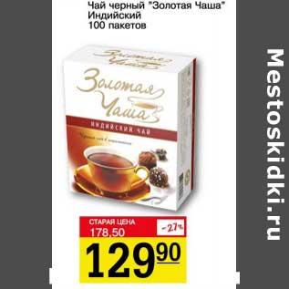 Однажды в магазине по акции купила черный крепкий чай золотая чаша 100 пакетиков