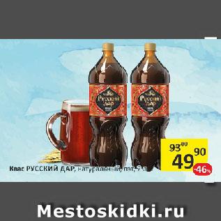 Акция - Квас РУССКИЙ ДАР натуральный