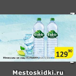 Акция - Минеральная вода ВОЛЬВИК