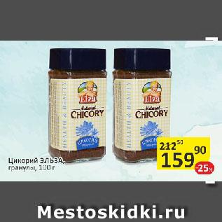 Акция - Цикорий ЭЛЬЗА, гранулы