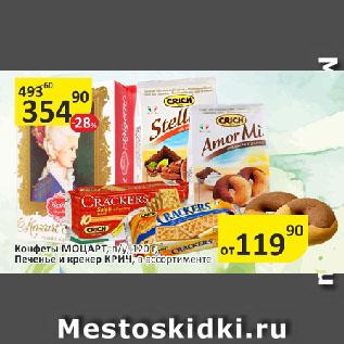 Акция - Конфеты МОЦАРТ, 120г/ Печенье и крекер КРИЧ