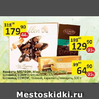 Акция - Конфеты МЕЛБОН, Морские фигуры, 250 г/  Шоколад БOXМE, апельсин, 100 г/ Шоколад СЕМОИ, тёмный, карамель/миндаль, 100 г