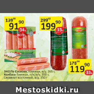 Акция - ЭКОЛЬ Сосиски, говяжьи, 265 г/ Колбаса Говяжья, 350 г/ Сервелат восточный, 350 г