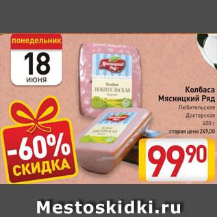 Акция - Колбаса Любительская/Докторская