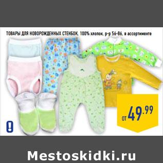 Распродажа Одежда Для Новорожденных Интернет Магазин
