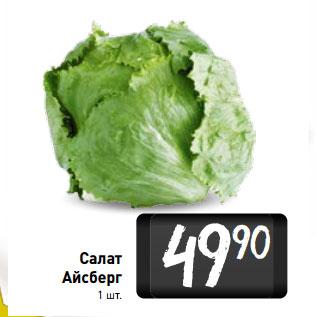 Салат айсберг кочанный