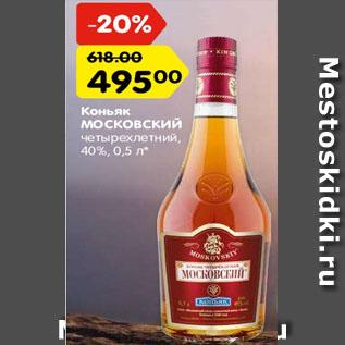 Акция - Коньяк Московский